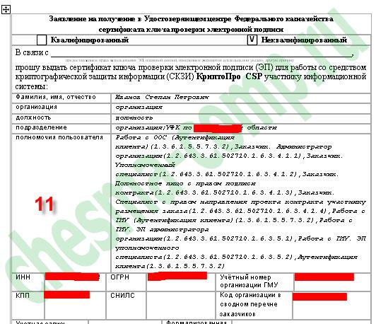 Как создать запрос на сертификат континент - Njkmznnb.ru